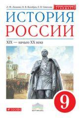 История России. XIX – начало XX века. 9 класс