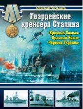 Гвардейские крейсера Сталина – «Красный Кавказ», «Красный Крым», «Червона Украина»