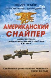 Американский снайпер. Автобиография самого смертоносного снайпера XXI века
