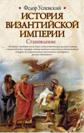 История Византийской империи. Становление