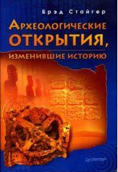 Археологические открытия, изменившие историю