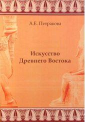 Искусство Древнего Востока: учебное пособие