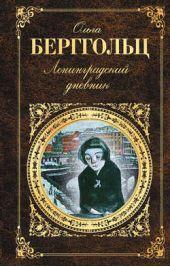 Ленинградский дневник (сборник)