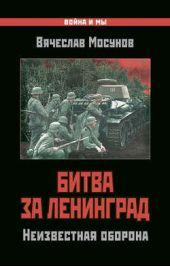 Битва за Ленинград. Неизвестная оборона