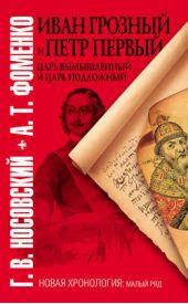 Иван Грозный и Петр Первый. Царь вымышленный и царь подложный