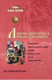 Ливонский поход Ивана Грозного