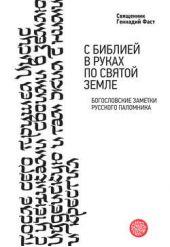 С Библией в руках по Святой Земле. Богословские заметки русского паломничества