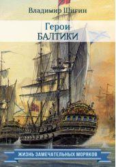 Герои Балтики