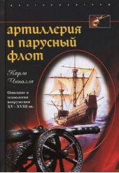 Артиллерия и парусный флот. Описание и технология вооружения XV-XVIII вв.