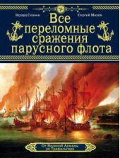 Все переломные сражения парусного флота. От Великой Армады до Трафальгара
