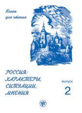 Россия: характеры, ситуации, мнения. Книга для чтения. Выпуск 2. Ситуации