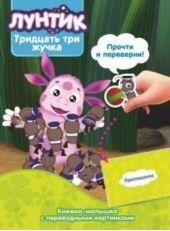 Книжка-малышка «Лунтик и его друзья». Тридцать три жучка. Настоящее морское дно (с переводными картинками)