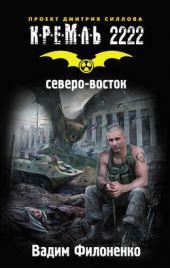 Кремль 2222. Северо-восток