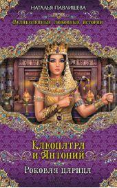 Клеопатра и Антоний. Роковая царица