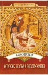 Клеопатра: История любви и царствования