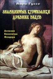 Знаменитые куртизанки древних веков. Аспазия. Клеопатра. Феодора