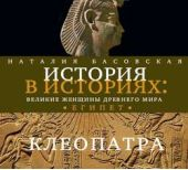 Великие женщины древнего Египта. Царица Клеопатра