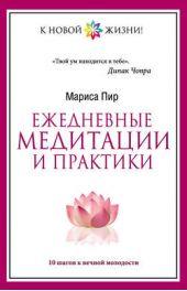 Ежедневные медитации и практики. 10 шагов к вечной молодости