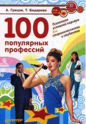 100 популярных профессий. Психология успешной карьеры для старшеклассников и студентов