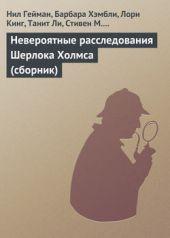 Невероятные расследования Шерлока Холмса (сборник)