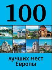 100 лучших мест Европы