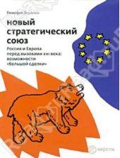 Новый стратегический союз. Россия и Европа перед вызовами XXI века. Возможности «большой сделки»