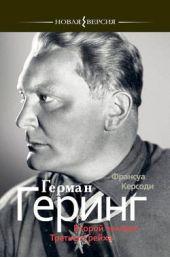 Герман Геринг: Второй человек Третьего рейха