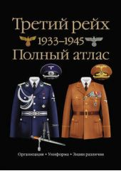 Третий рейх. 1933–1945. Полный атлас