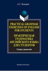 Practical Grammar Exercises of English for Students. Практическая грамматика английского языка для студентов