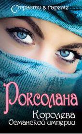 Роксолана. Королева Османской империи (сборник)