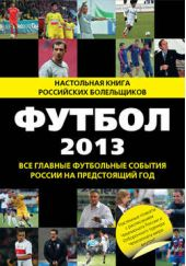 Футбол-2013. Все главные футбольные события России на предстоящий год