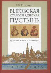 Выговская старообрядческая пустынь. Духовная жизнь и литература. Том I