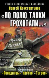 «По полю танки грохотали…». «Попаданцы» против «Тигров»