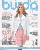 Burda №01/2015