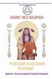 Чудесные исцеления реальны! Древнее Знание индейцев Северной Америки