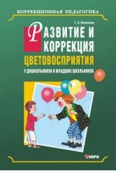 Развитие и коррекция цветовосприятия у дошкольников и младших школьников с умственной отсталостью