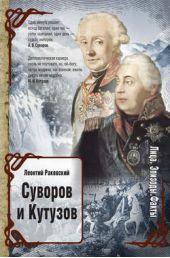 Суворов и Кутузов (сборник)