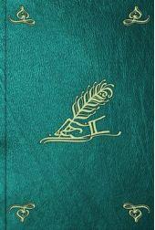 Кольцо Нибелунгов. Трилогия Рихарда Вагнера. Музыкально-критический очерк