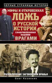 Мифы и откровенная ложь о русской истории, сфабрикованная нашими врагами