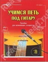 Гитара. Учимся петь под гитару. Пособие для начинающих гитаристов