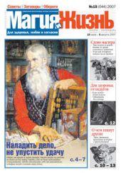 Магия и жизнь. Газета сибирской целительницы Натальи Степановой №15 (44) 2007