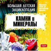 Большая детская энциклопедия. Камни и минералы