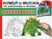 Динозаврики (+наклейки)