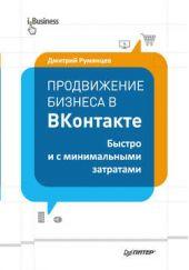 Продвижение бизнеса в ВКонтакте. Быстро и с минимальными затратами