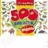 500 наклеек. Динозавры