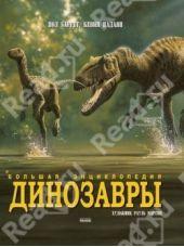 Большая энциклопедия. Динозавры