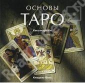 Основы Таро