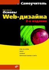 Основы Web-дизайна. Самоучитель