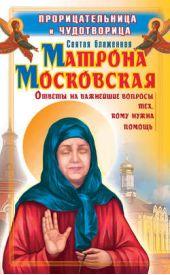 Прорицательница и чудотворица святая блаженная Матрона Московская