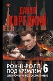 Рок-н-ролл под Кремлем – 6. Шпионы и все остальные